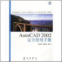 Complete User Guide to AutoCAD 2002完全使用手册_t.jpg